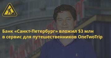 Банк «Санкт-Петербург» вложил $3 млн в сервис для путешественников OneTwoTrip