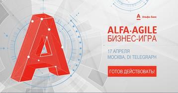 Alfa Agile: 17 апреля в Москве