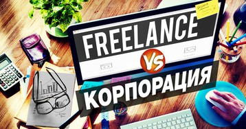 Свобода выбора: freelance или крупная корпорация