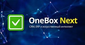 Автоматизируем все: новая версия OneBox Next (CRM+ERP) доступна бесплатно