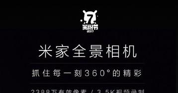 Xiaomi представила камеру для съемки 360-градусных видео