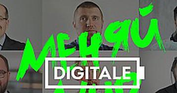 Digitale 2017: «Меняй мир»