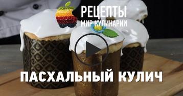 Пасхальный кулич: видео-рецепт