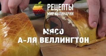 Мясо а-ля Веллингтон: видео-рецепт