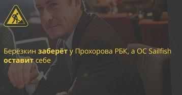 Берёзкину нужен РБК, а не долги медиахолдинга перед Прохоровым; Sailfish вообще продавать рано