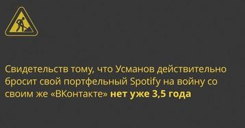 Открытка: перед IPO-2017 Spotify снова расскажет про «запуск в России»?