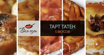Тарт Татен: 5 вкусов
