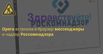 Блоги браузера, а не браузер Opera, согласились «исполнять арии» для Роскомнадзора