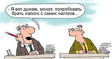 Насколько законно НЕ платить налоги РФ?