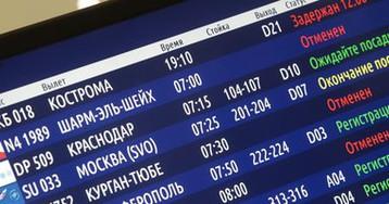 Аэропорт Домодедово запустил продажу билетов на официальном сайте