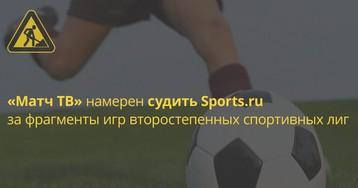 «Матч ТВ» подал иск на Sports.ru о пиратстве