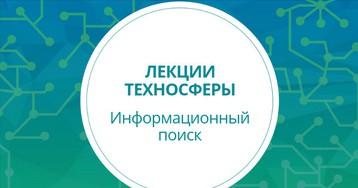Лекции Техносферы. Инфопоиск. Часть 1 (весна 2017)