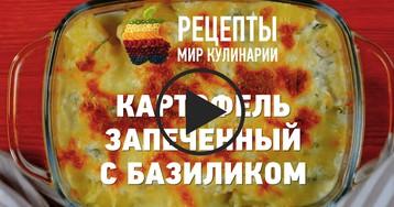 Картофель, запеченный с базиликом