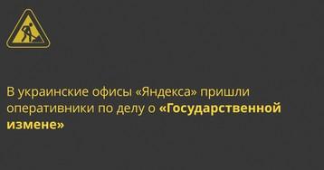 В украинские офисы «Яндекса» пришли оперативники по делу о «Государственной измене»