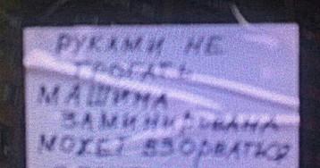 Москвичу грозит уголовное дело за «минирование» своего «Мерседеса» от воров