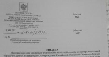 Второй день суда с Усмановым