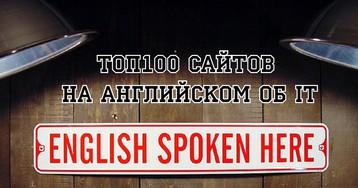ТОП 100 англоязычных сайтов об IT