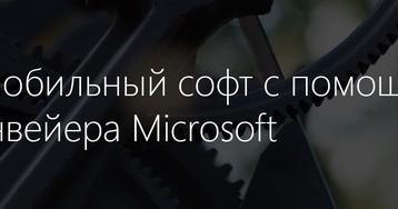 Деплоим мобильный софт с помощью devops-конвейера Microsoft