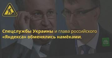 Спецслужбы Украины и глава российского «Яндекса» обменялись намёками