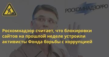 Роскомнадзор нашёл виновных в «параличе Рунета» — это ФБК
