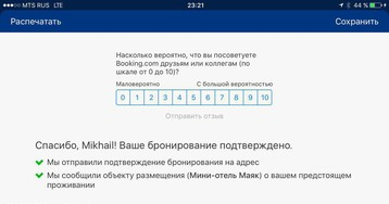 Кидалово на Booking.com в Крыму