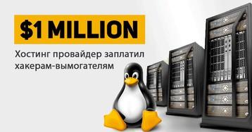 [Перевод] Хостинг-провайдер заплатил миллион долларов хакерам-вымогателям