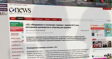 CNews потерял статью о проверке через «1C» бюджета Иркутской области