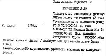 Е.Гайдар и уничтожение доклада «Кролла»