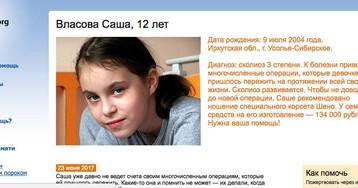Жуткой истории про Сашу Власову требуется счастливый конец