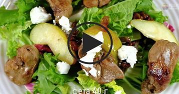 Теплый салат из печени с карамелизированной грушей: видео-рецепт