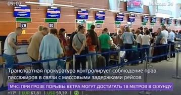 Зал ожидания: что делать в случае задержки авиарейса