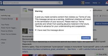 Фейсбук и его Ахиллесова пята