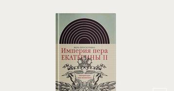 Главы | Империя пера Екатерины II