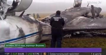 Суд амнистировал фигурантов дела о крушении Falcon во Внукове