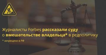Журналисты Forbes рассказали суду о нарушениях своим владельцем «Закона о СМИ»