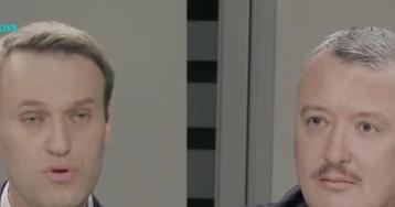 Враг снаружи, враг внутри: как прошли дебаты Навального со Стрелковым