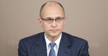 Будущее по Кириенко