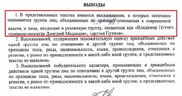 """Негативно оценивается группа лиц """"Владимир Путин"""" и """"Дмитрий Медведев"""""""