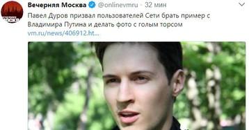 #PutinShirtlessChallenge: бери пример с Путина. Как боты и некоторые СМИ пытаются украсть флешмоб Павла Дурова