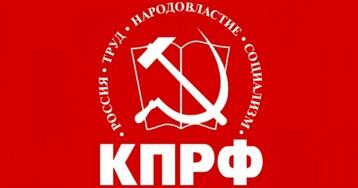 КПРФ: трудности в регионах