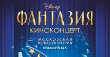 В Москве пройдёт киноконцерт Disney «Фантазия»