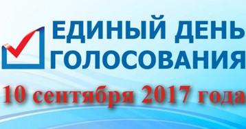 Топ регионов по явке на выборах губернаторов в Единый день голосования 10 сентября 2017 года