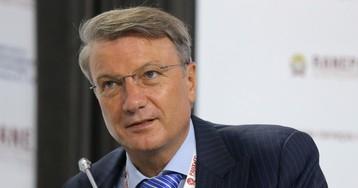 Герман Греф призвал не «задушить» криптовалюту в «объятиях» регулирования