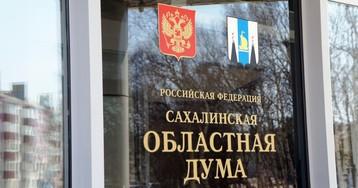 Сахалин: борьба за бюджет