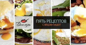 5 любимых рецептов с яйцом пашот