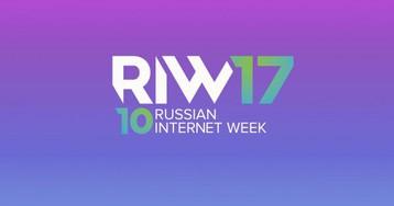 Russian Internet Week — главное осеннее ИТ-событие в Москве