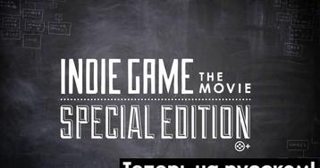 [Из песочницы] Перевод и озвучка фильма дома — Indie Game: The Movie Special Edition