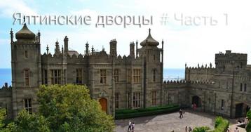 Крым. Ялтинские дворцы. Часть 1. Август 2016