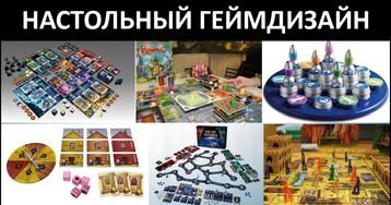 Геймдизайн настольных игр