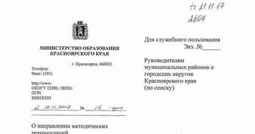 Документ о подготовке красноярских школ к военному времени взбудоражил соцсети